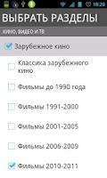 Screenshot of ruTracker Client