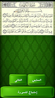 Screenshot of سورة الكهف | Surah Al Kahf