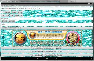 Screenshot of 大樂透不出牌歷史統計組合【手機APP免費軟體】