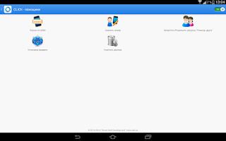 Screenshot of CLICK.uz - помощник