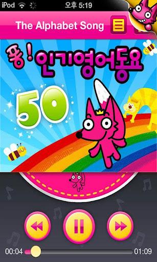 퐁 인기영어동요MP3 50곡