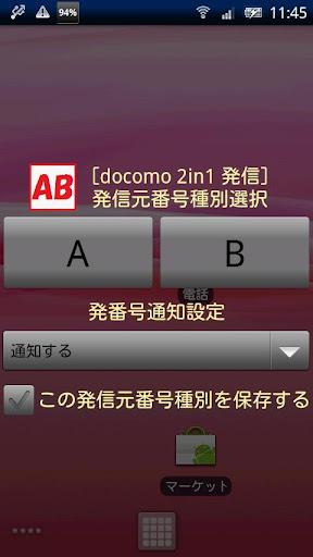 2in1発信対応アプリ ABPhone