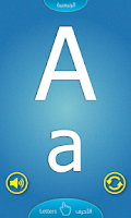 Screenshot of ABC  حديقة الأحرف الإنجليزية
