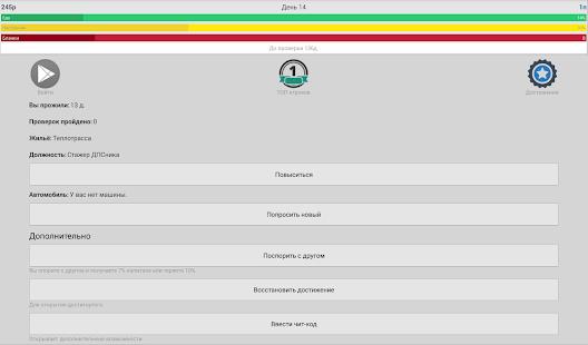 Симулятор Гаишника – Miniaturansicht des Screenshots