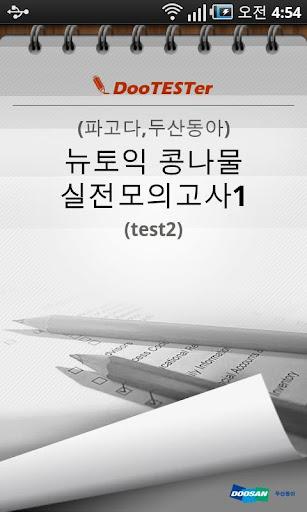 뉴토익 콩나물 실전모의고사1-2