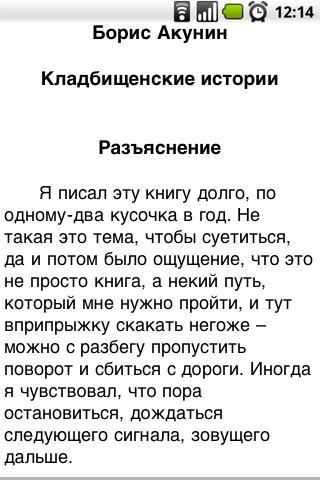Б.Акунин Кладбищенские истории
