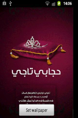 Hejab live wallpaper