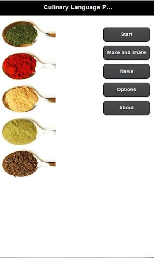 玩免費娛樂APP|下載烹飪語言袖珍指南 app不用錢|硬是要APP