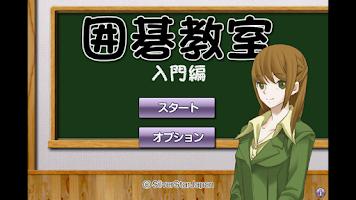Screenshot of 囲碁教室(入門編)
