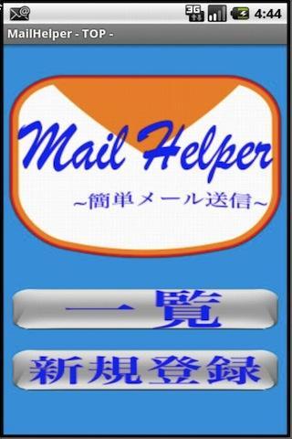 MailHelper~簡単メール送信~