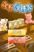 Screenshot of 夜市彈珠台