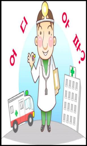 【免費醫療App】어디아파-APP點子