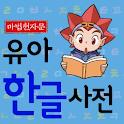 [마법천자문] 유아 한글사전_학교 icon