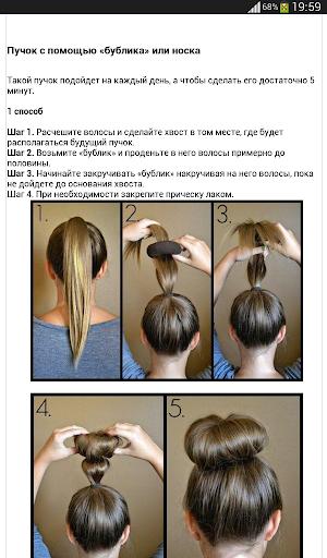 Причёска из накрученных волос на средние волосы