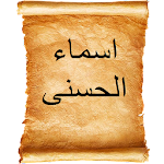 Names of Allah 1.5 Apk