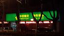 中国邮政 CHINA POST©CHN