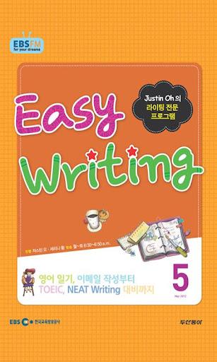 EBS FM Easy Writing 2012.5월호