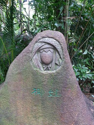 Coconut Child Sculpture