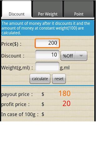 無料购物Appの主婦向けお買い物用電卓|HotApp4Game