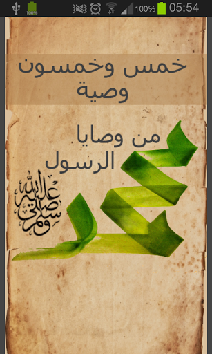 counsel of the prophet mohamed Screenshot