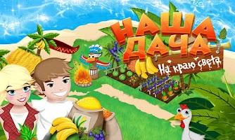Screenshot of Наша Дача - На краю света RU