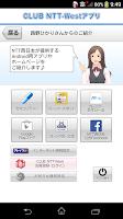 Screenshot of 【公式】NTT西日本 CLUB NTT-Westアプリ