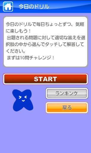 【免費休閒App】まいにち!算数ドリル-APP點子