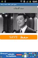 Screenshot of جميع اغانى الفنان محمد رشدى