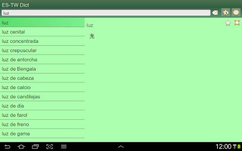 Spanish Chinese Traditional - screenshot