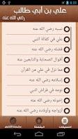Screenshot of علي بن ابي طالب