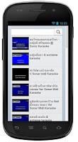 Screenshot of คาราโอเกะ โหลดฟรี เพลงไทย
