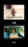 Screenshot of 실시간 무료TV ( HD고화질)