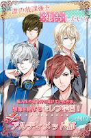 Screenshot of 学園×恋愛プリンス