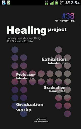 제 12회 건양대학교 인테리어 디자인학과 졸업전시회