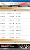Screenshot of Sports Timetable