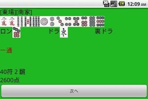 Screenshot of 麻雀得点計算問題
