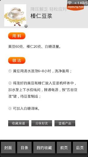 【免費健康App】健康营养+-APP點子