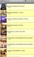 Screenshot of 行動購票王