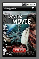 Screenshot of Moving Movie 電影