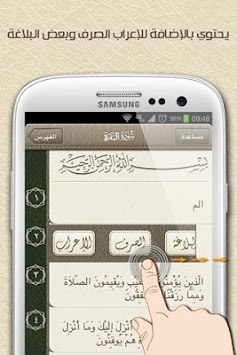 Expression Of The Holy Quran APK
