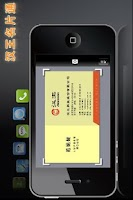 Screenshot of HW Bizcard Reader(汉王名片通)