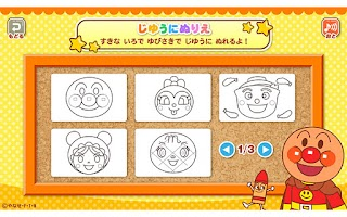 Screenshot of アンパンマンぬりえ
