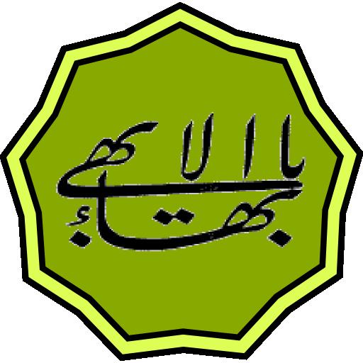 Baha'i Qiblih Locator