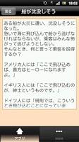 Screenshot of 爆笑ネタジョーク集