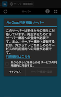 Screenshot of My Cloud アクセス(有料版)