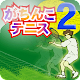 Gachinko Tennis 2