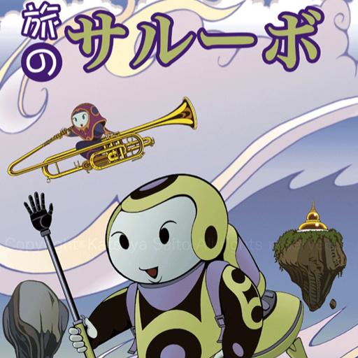 漫画の旅のサルーボ:1 by さいとう克弥/無料お試し版 LOGO-記事Game