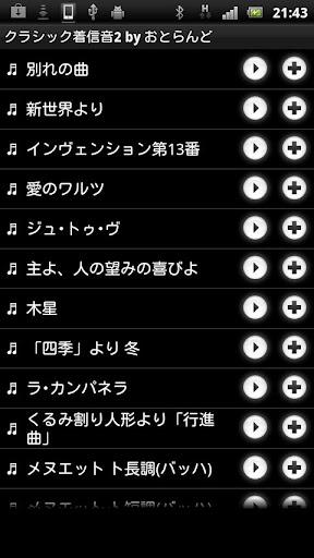 クラシック着信音 vol.2 - 無料 着メロ 着うたアプリ