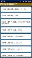 Screenshot of 雑学☆何の日