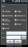 Screenshot of LightSMS (광고 없는 버전)